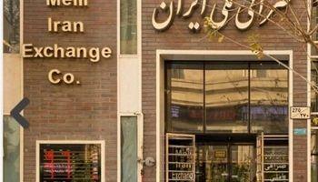 صرافی ملی شرط فروش ارز را اصلاح کرد