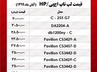 قیمت انواع لپ تاپ اچپی +جدول