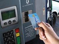 قاچاق سوخت قبل از جایگاه است/ کارت سوخت جایگاهها غیرفعال شود