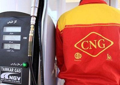 بهای CNG کاهش یافت