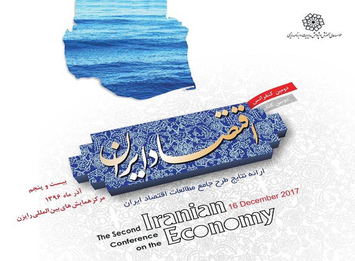 همه آنچه در دومین کنفرانس اقتصاد ایران ارائه شد