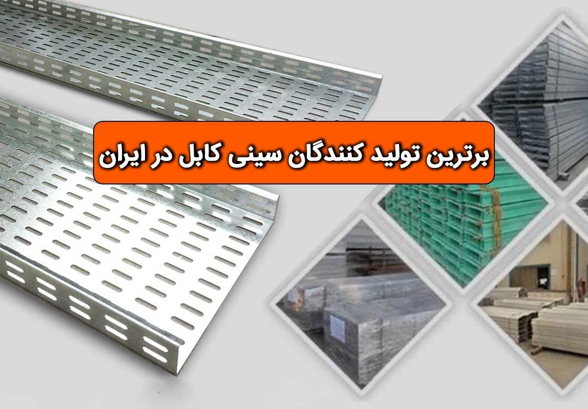 برترین تولید کنندگان سینی کابل در ایران