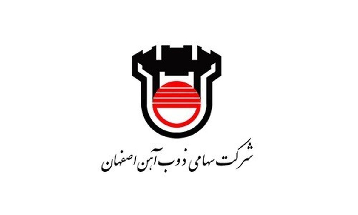 نزول سهام ذوب آهن اصفهان/ ذوب با افت شاخص هم جهت شد