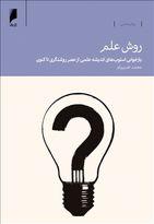 معرفی کتاب «روش علم» بهروایت محمد طبیبیان