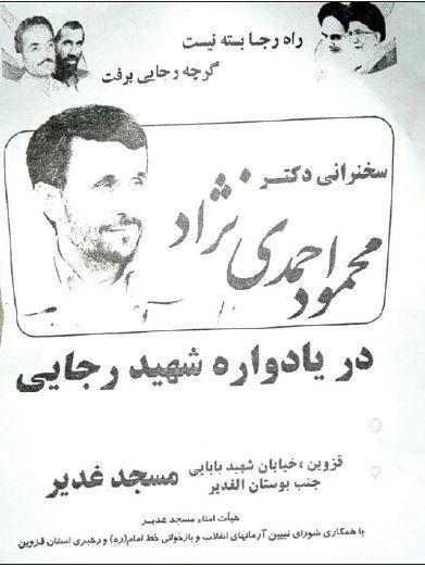 رجایی احمدی نژاد