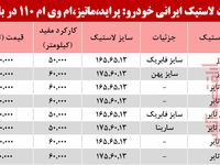 قیمت انواع لاستیک ایرانی پراید، ماتیز، ام وی ام 110در بازار؟ +جدول