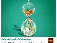 با طرح صندوق گسترش فردای ایرانیان بانک آینده آشنا شوید