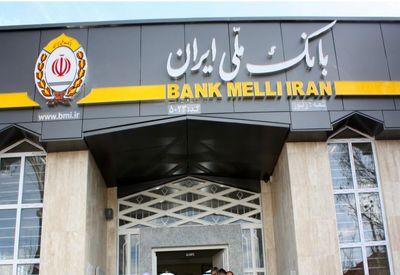 پیش فروش سکه در شعب منتخب بانک ملی ایران