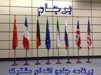 برومندی:نشست فوری ایران و ۱+۵ برگزار شود