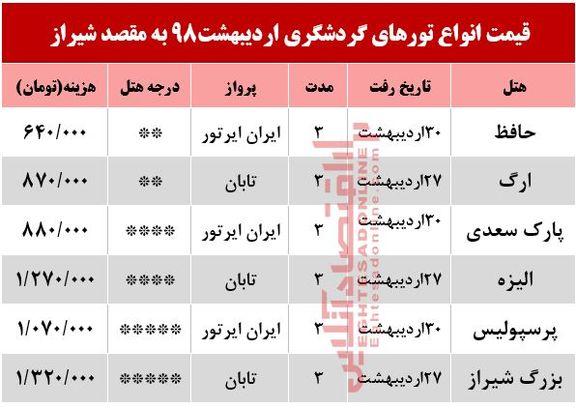 سفر هوایی به شیراز چقدر هزینه دارد؟