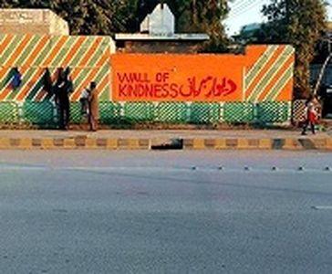 تاسیس دیوار مهربانی شعبه پاکستان! +عکس