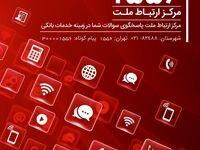 رکورد شکنی مرکز ارتباط ملت در پاسخگویی به مشتریان