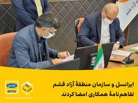 ایرانسل و سازمان منطقۀ آزاد قشم تفاهمنامۀ همکاری امضا کردند