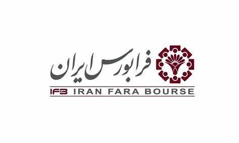 فرابورس ايران