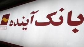 موسس بانک آینده از ایران فرار کرد؟ +فیلم