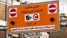 احتمال تغییر در ساعت اجرای طرح ترافیک تهران