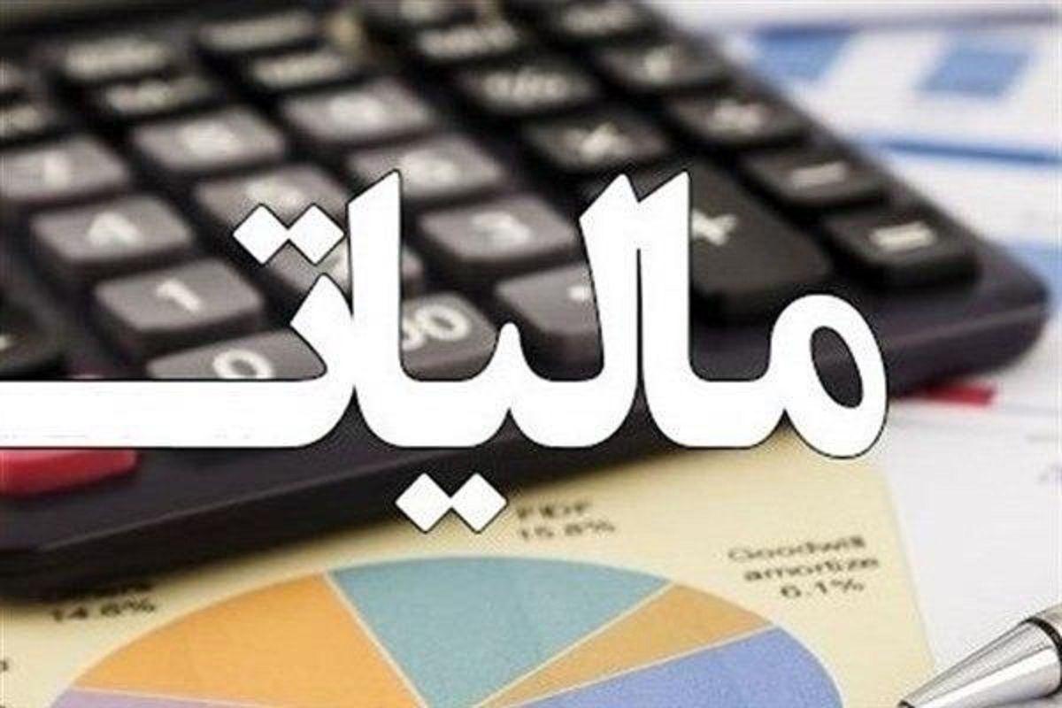 مالیاتهای جدید در راه است