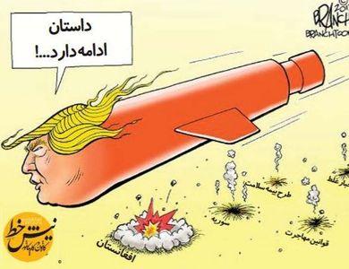 ترامپ بمباران می کند!