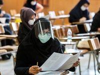 اصلاحات دفترچه ثبتنام آزمون استخدامی +لینک