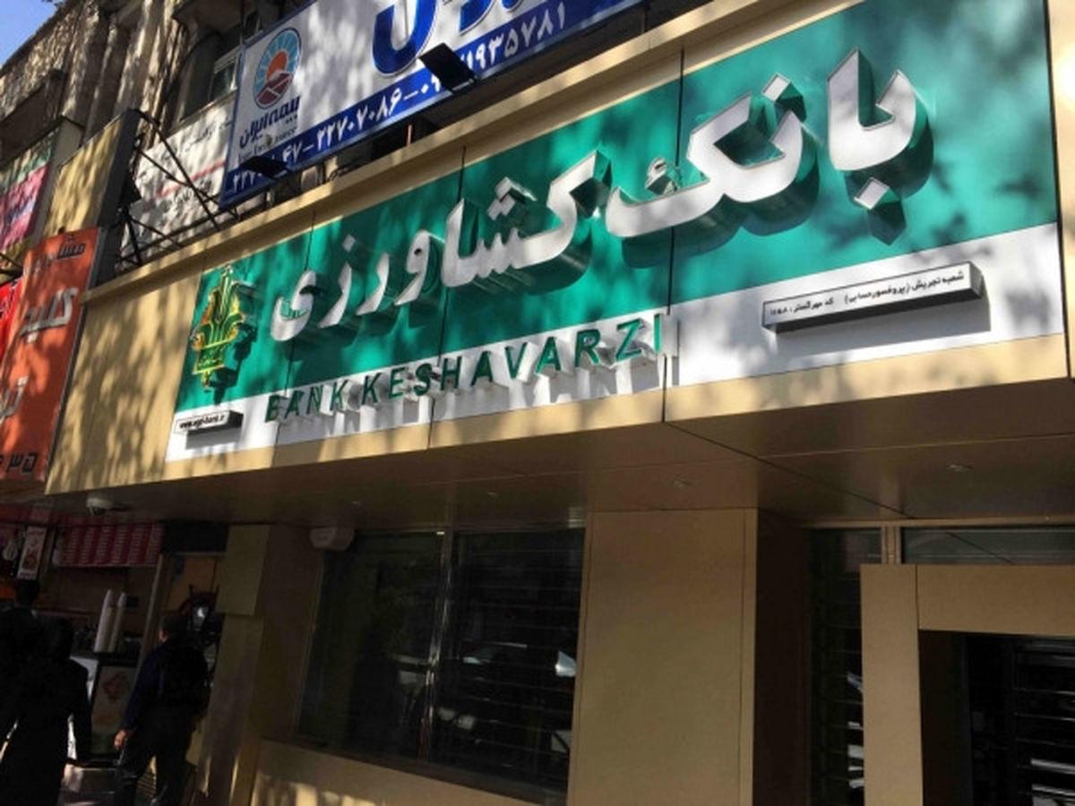 تلفن و آدرس شعب بانک کشاورزی در تهران