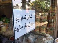 شکر در بازار مولوی هم نایاب شد +عکس