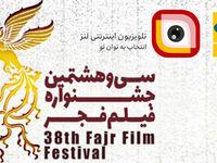 پخش نشستهای خبری و اخبار جشنواره فیلم فجر 98به طور زنده از لنز ایرانسل