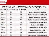 قیمت روز موبایل شیائومی +جدول