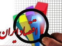 ایران در رتبه ۱۳۰ آزادترین اقتصاد دنیا