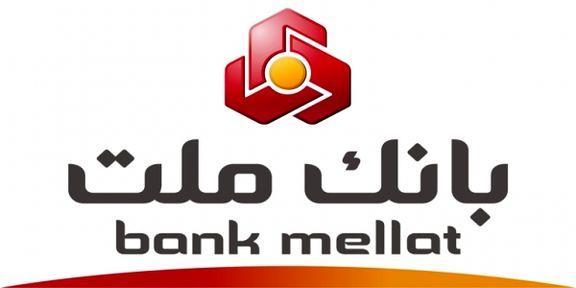 تکذیب رسمى شایعه ادغام بانک سرمایه در بانک ملت