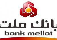 پرداخت سود قطعی اوراق مشارکت شرکت پالایش نفت بندرعباس در بانک ملت
