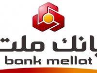 قدردانی رییس کمیته امداد امام خمینی(ره) از عملکرد بانک ملت