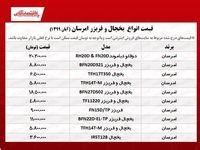 قیمت جدید یخچال فریزر امرسان +جدول