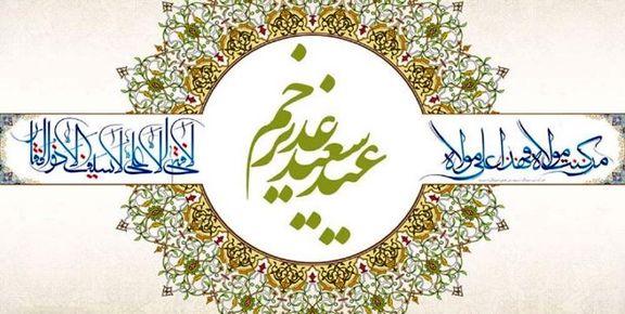 تماس تلفنی ثابت به ثابت در عید غدیرخم رایگان است