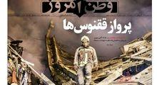 صفحه نخست روزنامههای شنبه ۲ بهمن +عکس