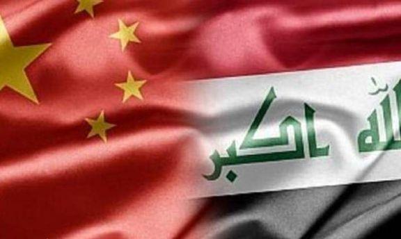 عراق: توافق بغداد و پکن توافقی بینظیر است