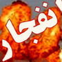 ماجرای صدای انفجار در تهران +عکس