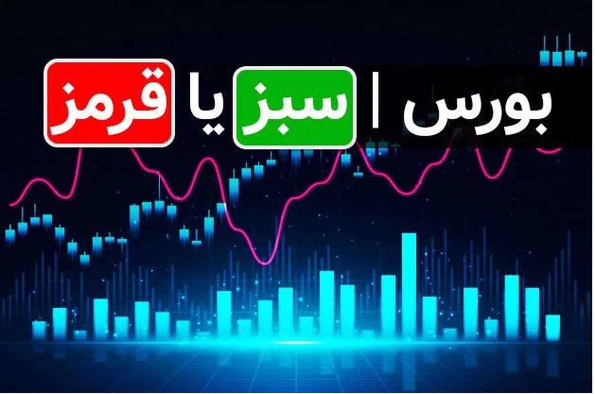 آینده بورس ایران | سبز یا قرمز ؟!