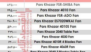 قیمت انواع پنکه پارسخزر +جدول