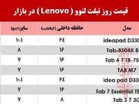 قیمت تبلت لنوو در بازار +جدول