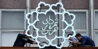 بررسی برنامه سوم توسعه تهران در صحن شورا تا اول بهمن