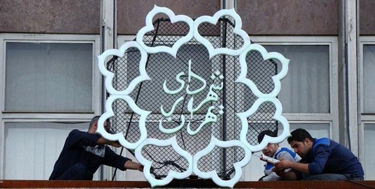 مجموعهها و فعالیتهای ورزشی شهرداری تهران تعطیل شدند