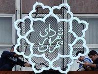 کاهش آلودگی صوتی منطقه12 تهران نیازمند کمک دولت/ انعقاد تفاهمنامه با سازمان اوقاف برای ساخت سرویس بهداشتی
