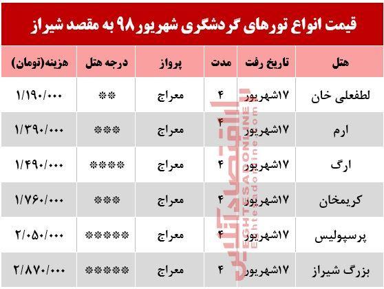 تور 4روزه شیراز چند؟