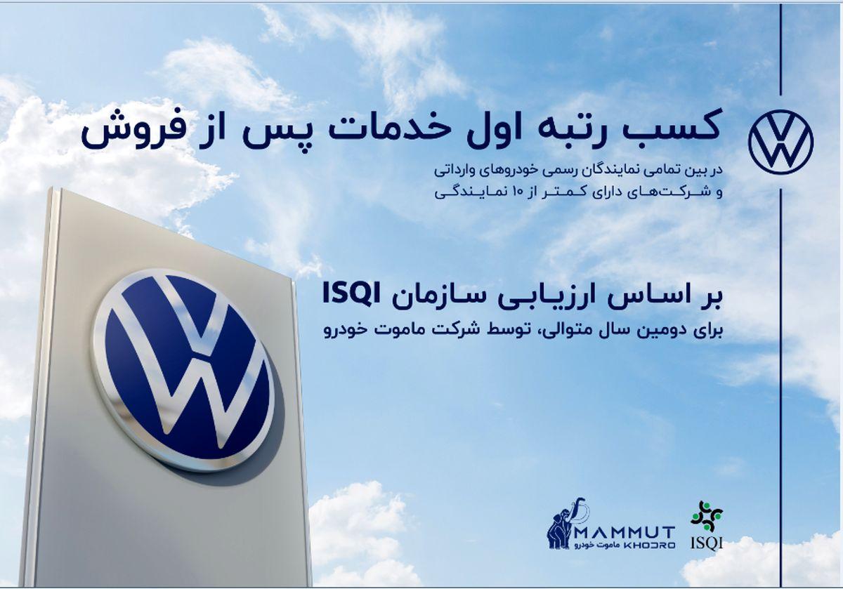 حفظ جایگاه نخست خدمات پس از فروش توسط ماموت خودرو