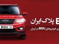 آغاز شمارهگذاری خودروهای BISU در ایران