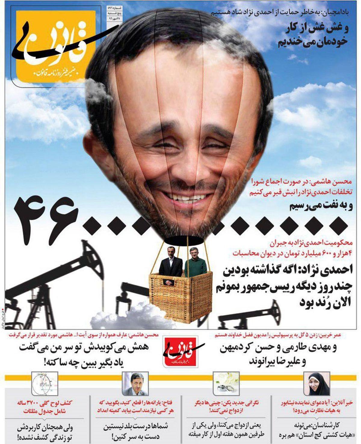تخلف میلیاردی احمدی نژادی از اون لحاظ! (طنز)