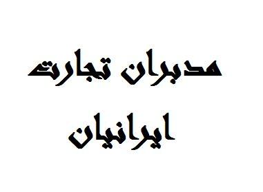 مدبران تجارت ایرانیان