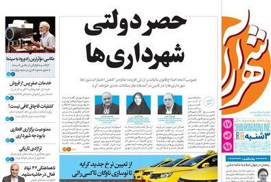 صفحه اول روزنامههای استانی 17اردیبهشت 98