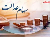 ارزش سهام عدالت من (هفتم آبان ماه)