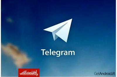 رقیب جدید تلگرام در راه است